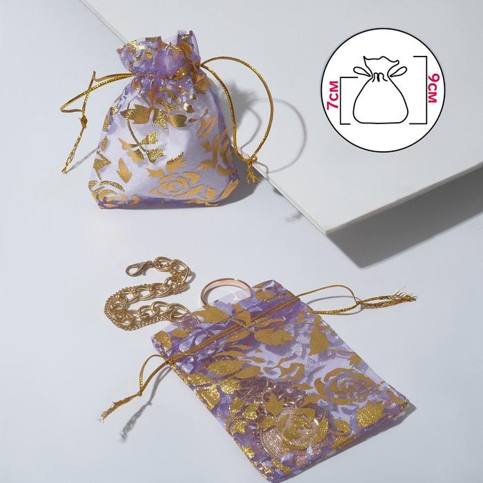 Мешочек подарочный рисунок МИКС, 7*9 см, цвет фиолетовый
