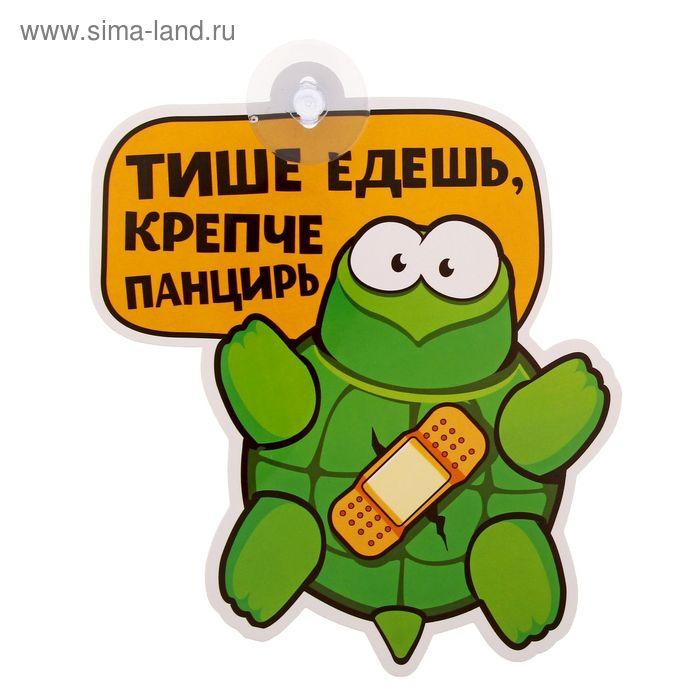 "Автотабличка на присоске ""Тише едешь..."", 14,6 х 17,1 см"