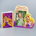 """Набор: фоторамка + фотоальбом на 36 фото с наклейками """"Самая прелестная"""", Принцессы: Рапунцель"""