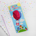 "Balloon in the card ""happy birthday"""