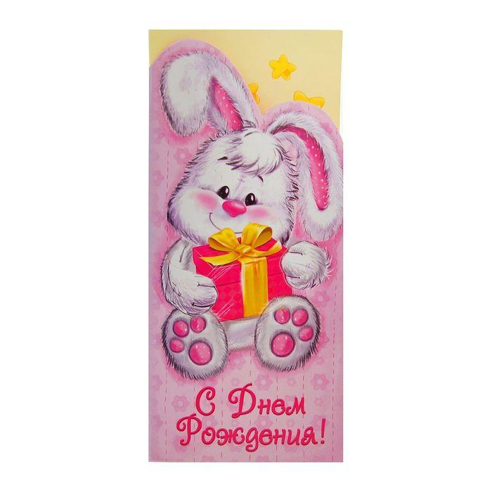 Годовщиной свадьбы, открытка зайчику с днем рождения