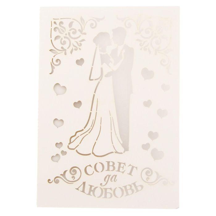 Свадебны открытки заготовки, днем