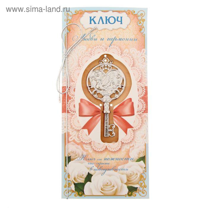 """Ключ сувенирный на открытке """"Любви и гармонии"""""""