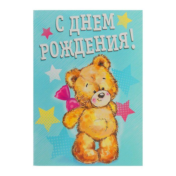 Добрые открытки, картинки с днем рождения мишка прикольные