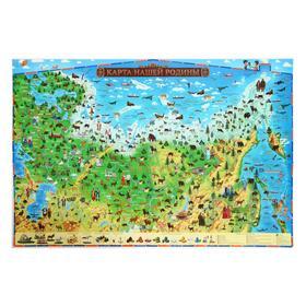 Интерактивная карта России для детей «Карта Нашей Родины», 101 х 69 см, ламинированная Ош
