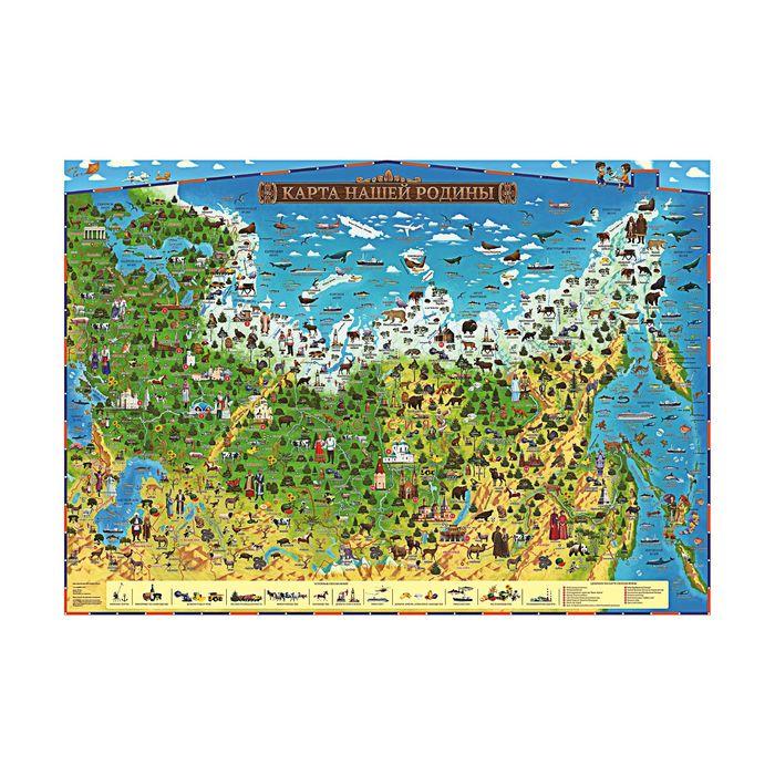 """Карта России для детей """"Карта Нашей Родины"""", 101х69 см, ламинированная, тубус"""