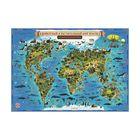 """Карта Мира для детей """"Животный и растительный мир Земли"""", 101х69 см, ламинированная, тубус"""