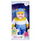 Кукла «Малыш 7», 30 см, МИКС - фото 106539781