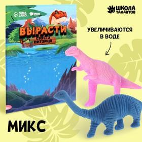 Растущие животные «Динозавр», МИКС