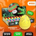 """Растущие животные в яйце с цветным напылением №2 """"Страна динозавров"""""""