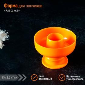 Форма для пончиков Доляна «Классика», 8,5×8,5×7 см