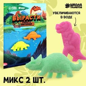 """Растущие животные """"Динозавры"""", набор 2 шт., МИКС"""