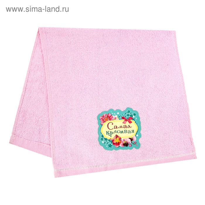 """Полотенце махровое """"Самая красивая"""", размер 30х70 см, 100% хлопок, 450 гр/м2"""
