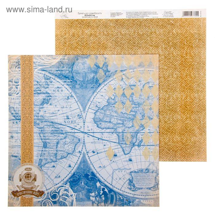 "Бумага для скрапбукинга Карта странствий ""Атлас"" 29.5 х 29.5 см 180 г/м"