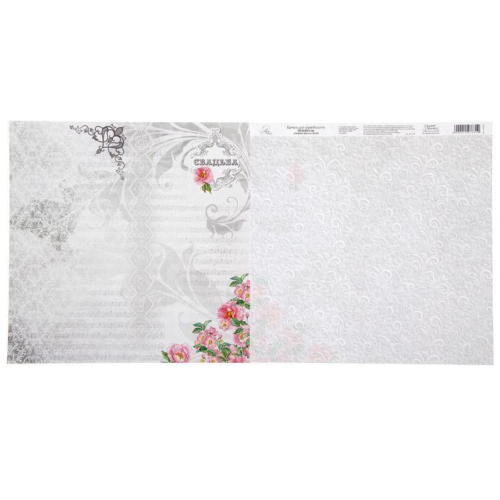 Бумага для скрапбукинга «Свадьба», 30.5 × 30.5 см, 180 г/м