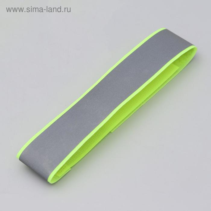 Повязка нарукавная светоотражающая, 41см, ширина – 3см, цвет неон лимонный