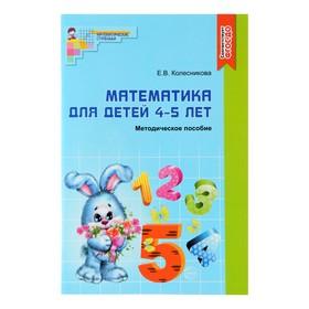 Методическое пособие к рабочей тетради «Я считаю до пяти». Математика для детей 4-5 лет. Колесникова Е. В.