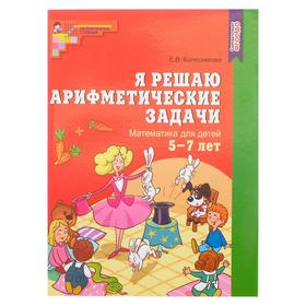 Рабочая тетрадь «Я решаю арифметические задачи», для детей 5-7 лет, ФГОС ДО