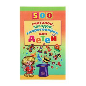 «500 считалок, загадок, скороговорок для детей»