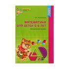 Методическое пособие к рабочей тетради «Я считаю до десяти» Математика для детей 5-6 лет