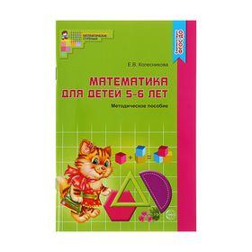 Методическое пособие к рабочей тетради «Я считаю до десяти». Математика для детей 5-6 лет. Колесникова Е. В.