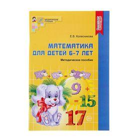 Методическое пособие к рабочей тетради «Я считаю до двадцати». Математика для детей 5-6 лет. Колесникова Е. В.