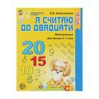 Рабочая тетрадь для детей 6-7 лет «Я считаю до двадцати». Колесникова Е. В.