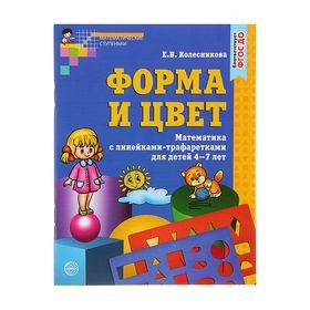 Рабочая тетрадь для детей 4-7 лет «Форма и цвет» (с линейками-трафаретками). Колесникова Е. В.