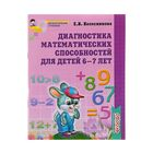 Рабочая тетрадь для детей 6-7 лет «Диагностика математических способностей». Колесникова Е. В.