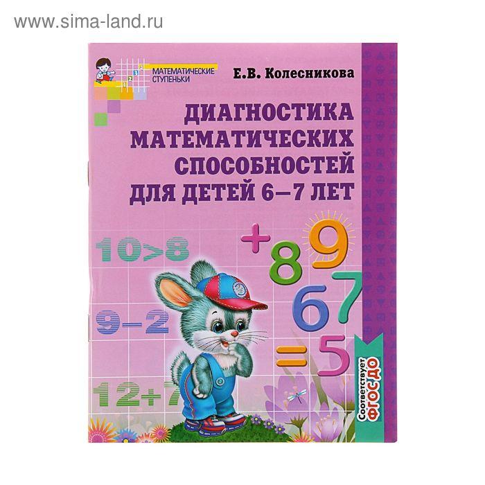 Рабочая тетрадь Диагностика математических способностей. для детей 6-7 лет. 3-е издание.