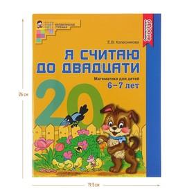 Рабочая тетрадь цветная «Я считаю до двадцати», для детей 6-7 лет, ФГОС ДО