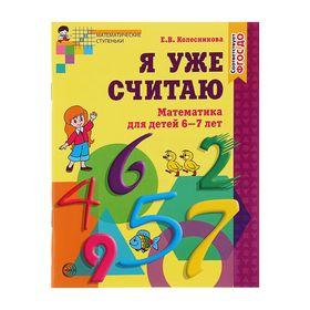 Рабочая тетрадь «Я уже считаю», для детей 6-7 лет, ФГОС ДО