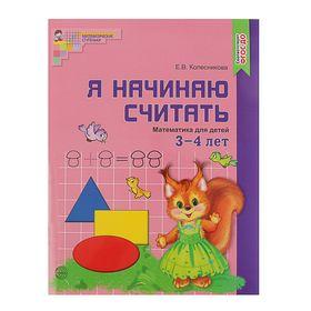 Рабочая тетрадь для детей 3-4 лет «Я начинаю считать». Колесникова Е. В.