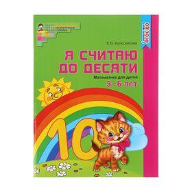 Рабочая тетрадь для детей 5-6 лет «Я считаю до десяти». Колесникова Е. В.