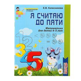 Рабочая тетрадь для детей 4-5 лет «Я считаю до пяти». Колесникова Е. В.