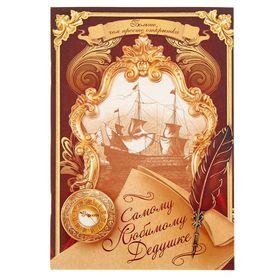 Книга-открытка с пожеланиями 'Самому любимому дедушке' Ош