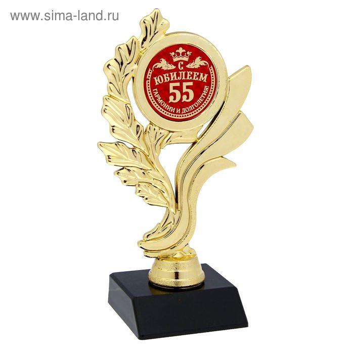"""Кубок """"С юбилеем 55! Гармонии и долголетия"""""""