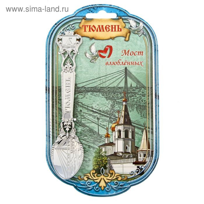 "Ложка сувенирная ""Тюмень"" под серебро"