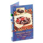 """Подарочный набор """"Любимому мужу"""": ручка, блок для записей на открытке"""