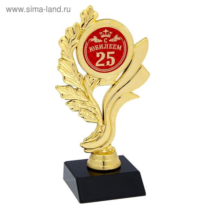"""Кубок """"С юбилеем 25"""""""
