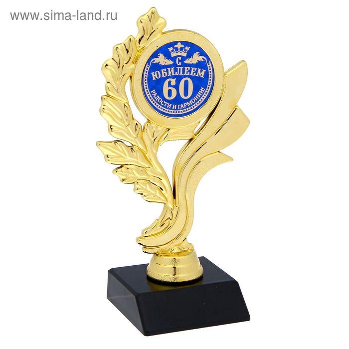 "Кубок ""С юбилеем 60! Радости и гармонии"""