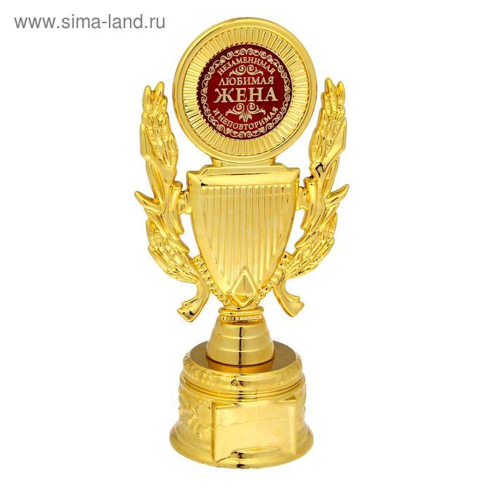 """Кубок """"Незаменимая, любимая и неповторимая жена"""""""