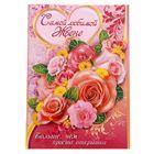 """Книга-открытка с пожеланиями """"Самой любимой жене"""""""