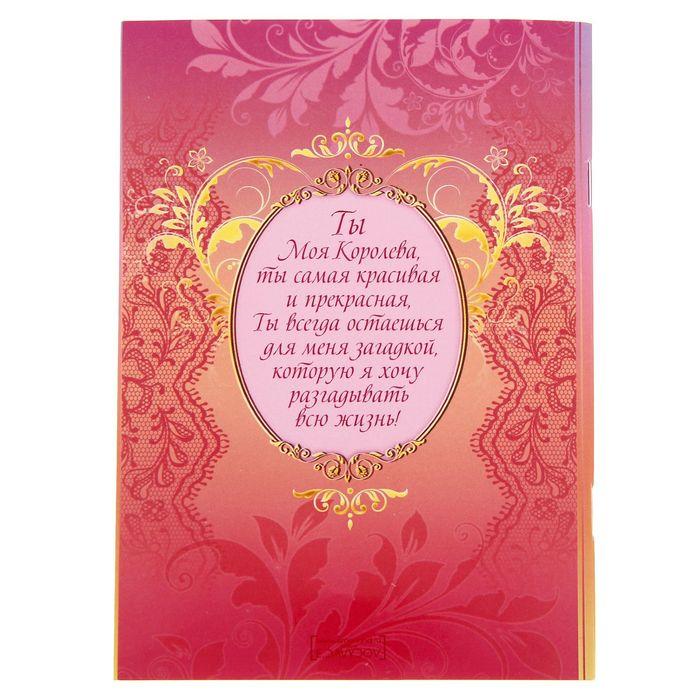 Лучшие открытки жене, днем ситцевой