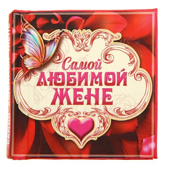 Красивые открытки для любимой жене