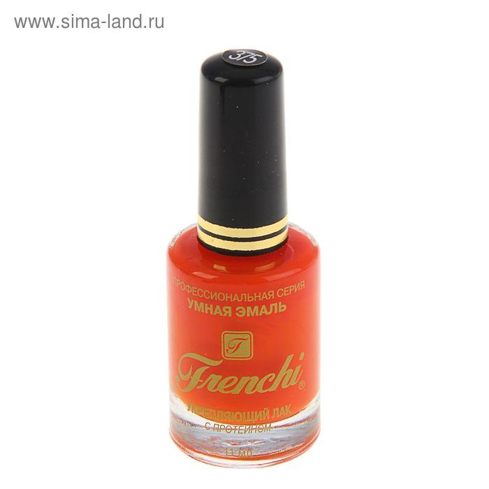 Лак для ногтей Умная эмаль Frenchi укрепляющий, тон 375