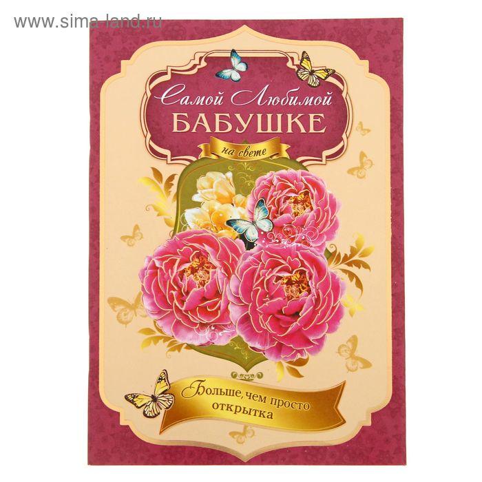 """Книга-открытка с пожеланиями """"Самой любимой бабушке"""""""