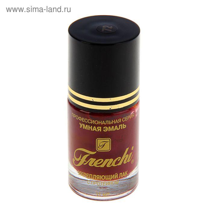 Лак для ногтей Умная эмаль Frenchi укрепляющий, тон 72