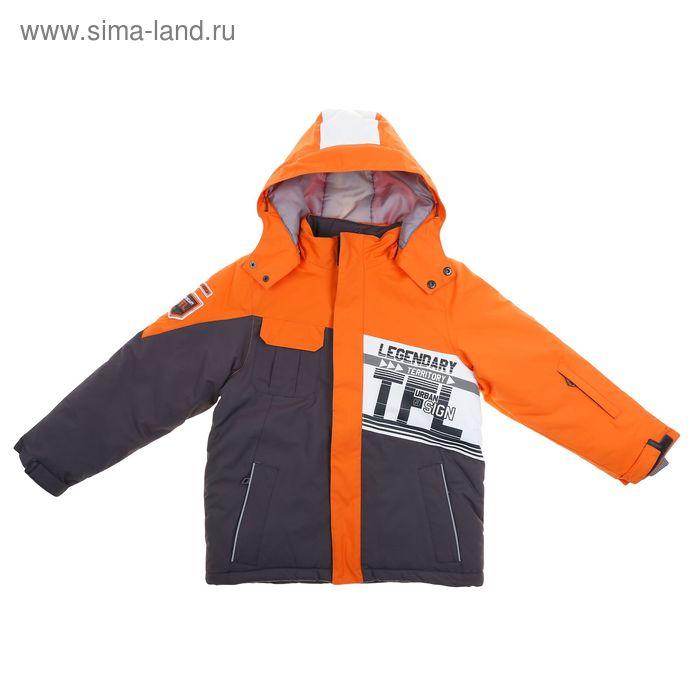 Куртка для мальчика, рост 134-140 см (обхват груди 72, обхват талии 66), цвет оранжево-шоколадный
