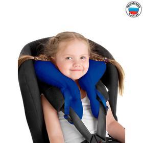 Подушка «Путешественница» для детей, ортопедическая транспортная для шеи, цвет синий
